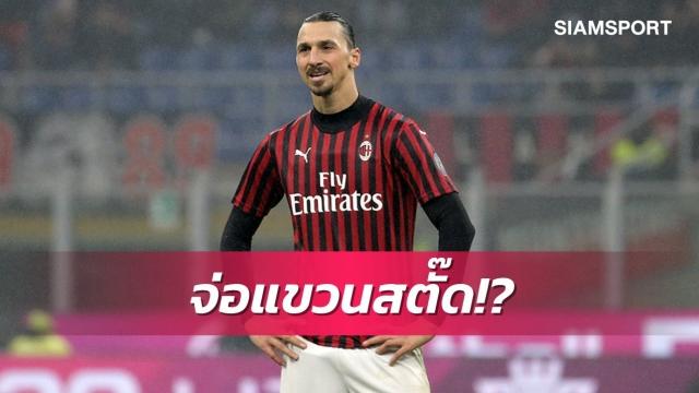 ข่าวบอลอิตาลี