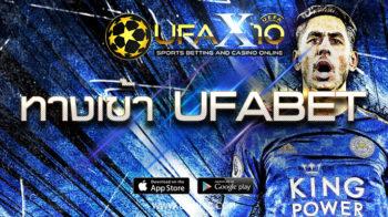 รวยด้วย เว็บพนัน UFAX10 รวยได้จริงได้เงินไว กับเว็บพนันบอลออนไลน์